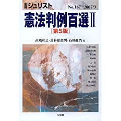 別冊ジュリスト No.187 憲法判例百選2 (ムック)