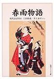 春雨物語 現代語訳付き (角川ソフィア文庫)
