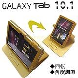 GALAXY Tab 10.1 LTE SC-01Dソフト レザー ケース (回転RING/スタンド機能付き) 【high‐class Brown】