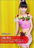 宮崎理奈(SUPER☆GiRLS) カレンダー 2013年