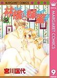林檎と蜂蜜 9 (マーガレットコミックスDIGITAL)