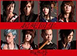 【Amazon.co.jp限定】起死回生(スマプラ対応)(「Strong Fate」MUSIC VIDEO+MAKING付き) [DVD] ランキングお取り寄せ