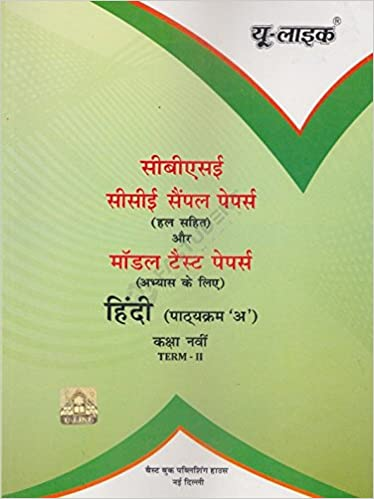 Goyal Brothers CCE Model Test Paper in Hindi Course B for Class   for Term I