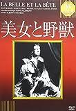 美女と野獣[DVD]