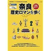 奈良歴史ロマンを歩く―平城遷都1300年祭公認ガイドブック (SAN-EI MOOK)