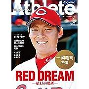 広島アスリートマガジン2015年1月号 (RED DREAM -始まりの場所- 【表紙☆一岡竜司/青山敏弘】)
