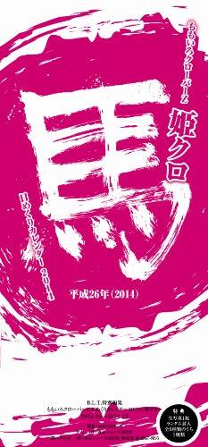 ももいろクローバーZカレンダー2014<姫クロ> ([カレンダー])