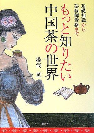 もっと知りたい中国茶の世界