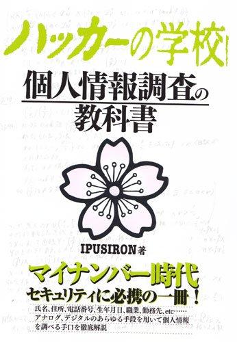 ハッカーの学校 個人情報調査の教科書
