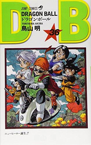 ドラゴンボール (巻36) (ジャンプ・コミックス)