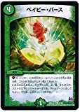 デュエルマスターズ/DMX-22a/53/C/ベイビー・バース/自然/呪文