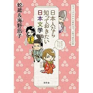日本人なら知っておきたい日本文学 ヤマトタケルから兼好まで、人物で読む古典 (幻冬舎単行本) [Kindle版]
