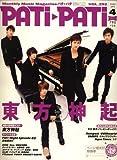 PATi・PATi (パチ パチ) 2009年 04月号 [雑誌]