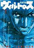 ヴィルトゥス 2 (ビッグコミックス)