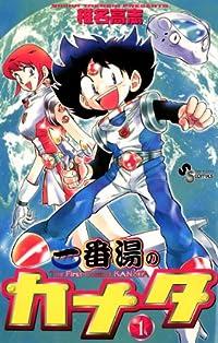 一番湯のカナタ(1) (少年サンデーコミックス)