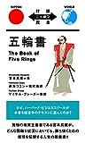 五輪書 The Book of Five Rings【日英対訳】 (対訳ニッポン双書)