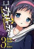 コープスパーティー Book of Shadows 3 (MFコミックス アライブシリーズ)