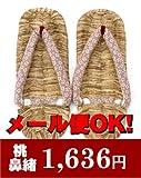 【ひらいや】ひらいやオリジナル 女 竹皮草履 フリーサイズ 色指定【鼻緒桃】