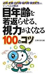 目年齢を若返らせる、視力がよくなる100のコツ―近眼・老眼・白内障・緑内障・黄斑変性など、いっぺんに解決