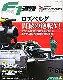 F1 (エフワン) 速報 2014年 7/10号 [雑誌]
