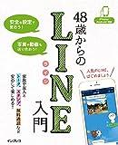 48歳からのLINE入門  iPhone/Android対応