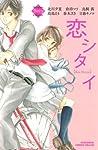 恋シタイ (講談社コミックス別冊フレンド)