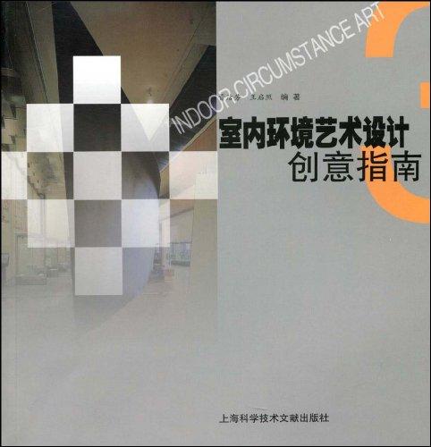 室内环境艺术设计创意指南