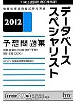 データベーススペシャリスト予想問題集〈2012〉 (情報処理技術者試験対策書)
