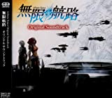 Nintendo DS版ゲームソフト「無限航路」オリジナルサウンドトラック