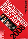 POP ASIA 2008―THAT'S ENTERTAINMENT FROM ASIA アジアエンタメの流行がこれでわかる!MUSIC,MOVIE,NEWS&INTERVIEW…