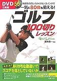 DVDで実戦ゴルフ100切りレッスン―再現性の高い力みのないスイングで一気に80台も狙える!