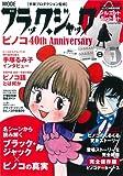 MODE ブラック・ジャック ピノコ 40th Anniversary (Gakken Mook) / 学研教育出版 のシリーズ情報を見る