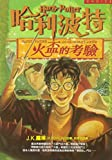 img - for Ha li po te (4) - huo bei de kao yan ('Harry Potter and the Goblet of Fire' in Traditional Chinese Characters) book / textbook / text book