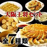 【611】大阪王将 いろんな味をちょっとづつ★バライティーお試しセット(全7種類)