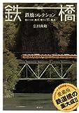 鉄橋コレクション 変わりゆく風景、変わらない風景 (講談社ARTピース)
