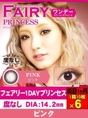 ±0.00 カラコン10枚×6箱組両目1カ月分フェアリーワンデー プリンセス ピンク