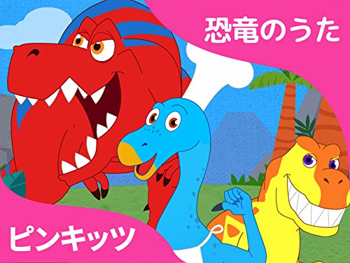 ピンキッツ! 恐竜のうた - Season 1