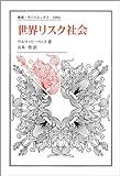 世界リスク社会 (叢書・ウニベルシタス)
