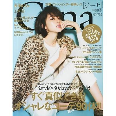 Gina(ジーナ) 18 (JELLY 2014年01月号増刊) [雑誌]