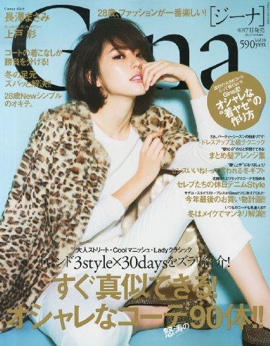 Gina (ジーナ) Vol.18 2014年 01月号 [雑誌]