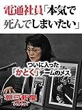 電通社員「本気で死んでしまいたい」 ついに入った「かとく」チームのメス (朝日新聞デジタルSE...