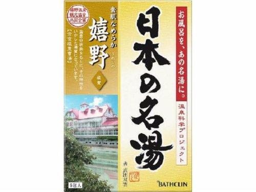 日本の名湯 嬉野 30g×5包