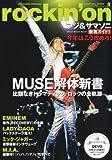 rockin'on (ロッキング・オン) 2010年 08月号 [雑誌]