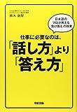 仕事に必要なのは、「話し方」より「答え方」―日本語のプロが教える「受け答え」の授業