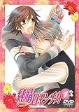 純情ロマンチカ 通常版1 [DVD]