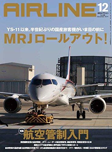 AIRLINE (エアライン) 2014年12月号