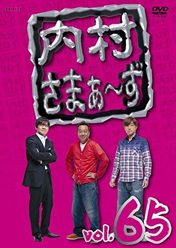 内村さまぁ~ず vol.65 [DVD]