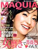 MAQUIA (マキア) 2009年 02月号 [雑誌]