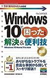 今すぐ使えるかんたんmini Windows 10で困ったときの解決&便利技