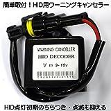 HID用ワーニングキャンセラー2個セット 点灯初期の点滅ちらつきも抑えるカプラーオンで取付簡単
